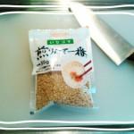 炒りごまで胡麻和えを作る☆市販のすりゴマより美味しくなる方法