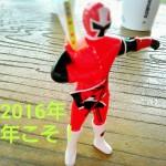 祝2016☆今年の目標と目標達成の為に決めるべきこと!