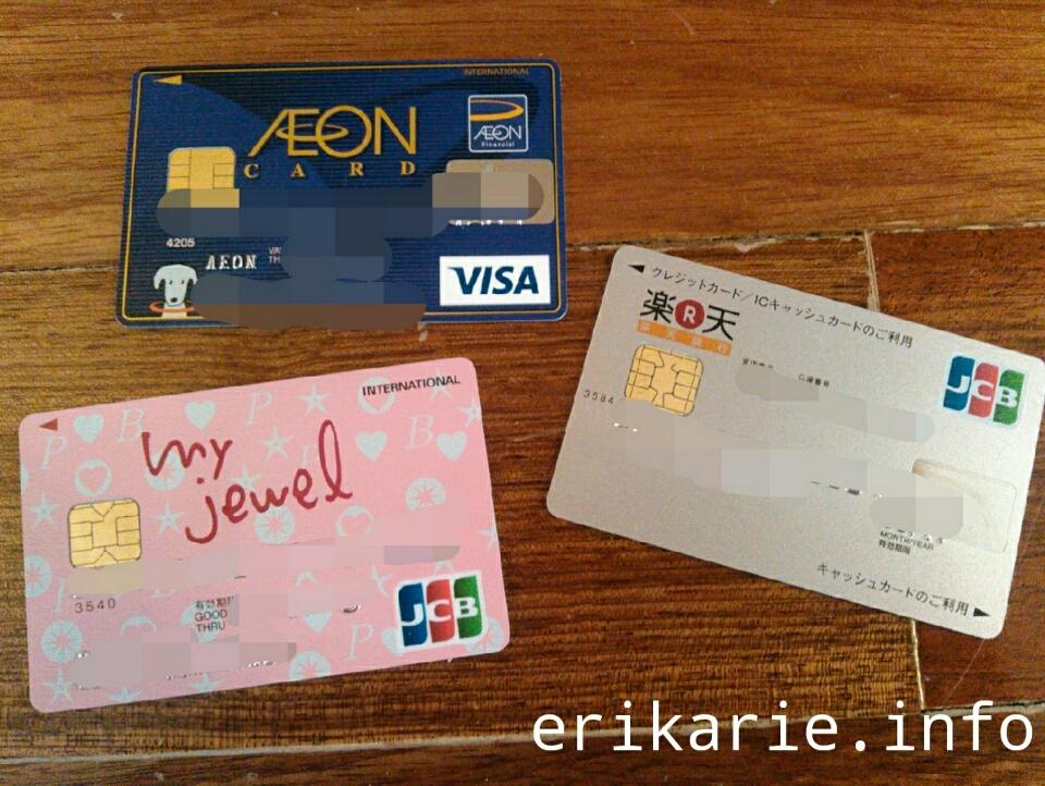 主婦が持っているクレジットカード