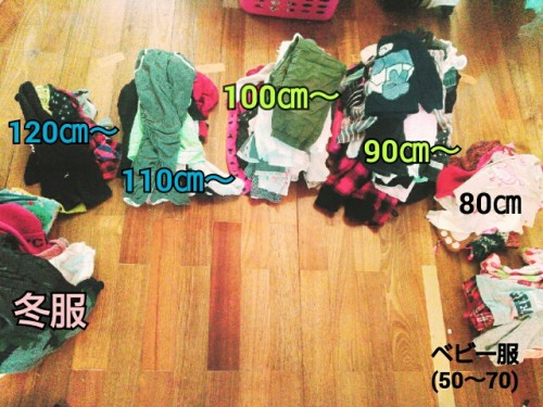 子供服の断捨離・収納整理