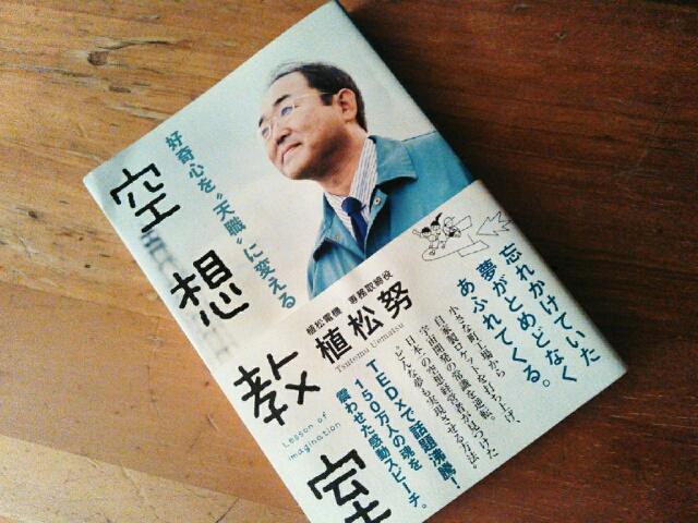 植松努さんの本を読んで泣きました。子育てママに読んでほしい!