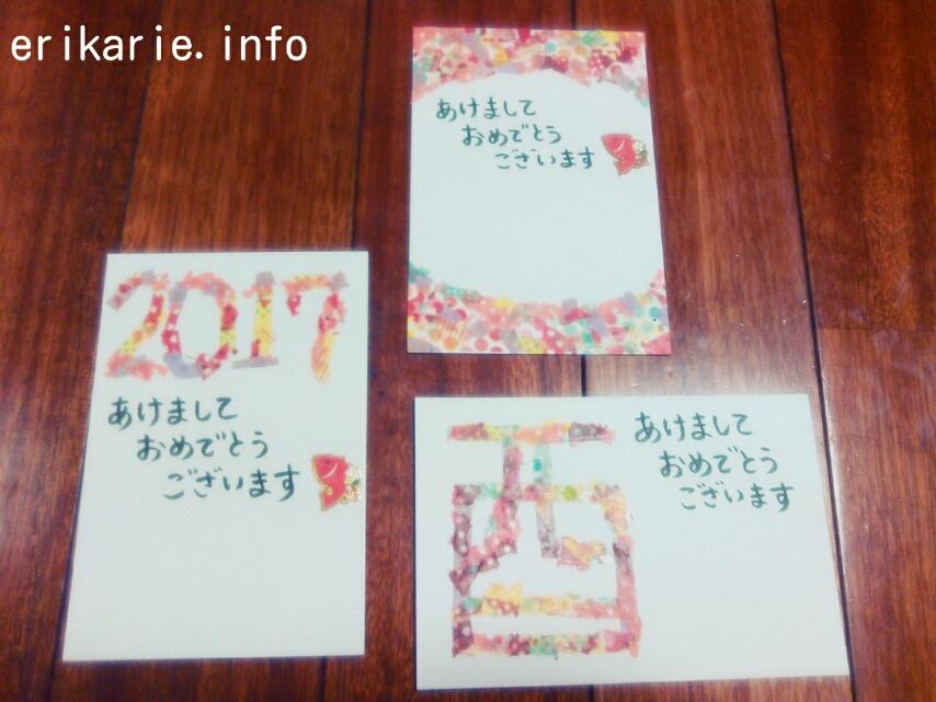 手書きの年賀状2017【とり】~マスキングテープで手作りしました(画像あり)