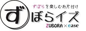 ずぼらイズ|沖縄の整理収納アドバイザーによる、汚部屋片付け・ずぼら主婦ブログ