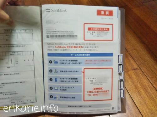 家庭の書類整理方法。ネット回線関係書類の保管