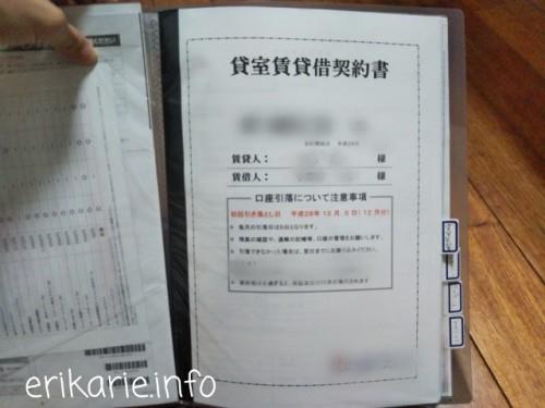 家庭の書類整理方法。賃貸契約書の保管