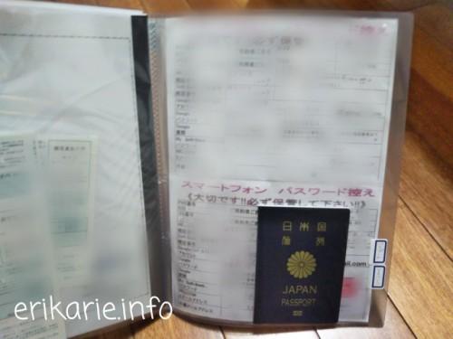 家庭の書類整理方法。パスポートの保管