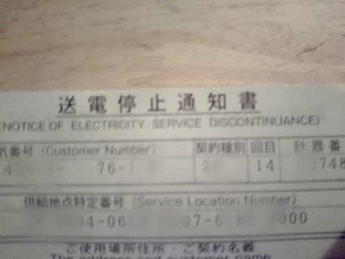 電気を止められる送電停止通知書の画像