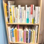 読書が趣味の私が本棚を断捨離する理由