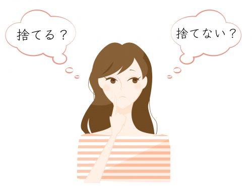 要る要らないの判断ができない人が、「要らない」と言えるようになる片付け方法