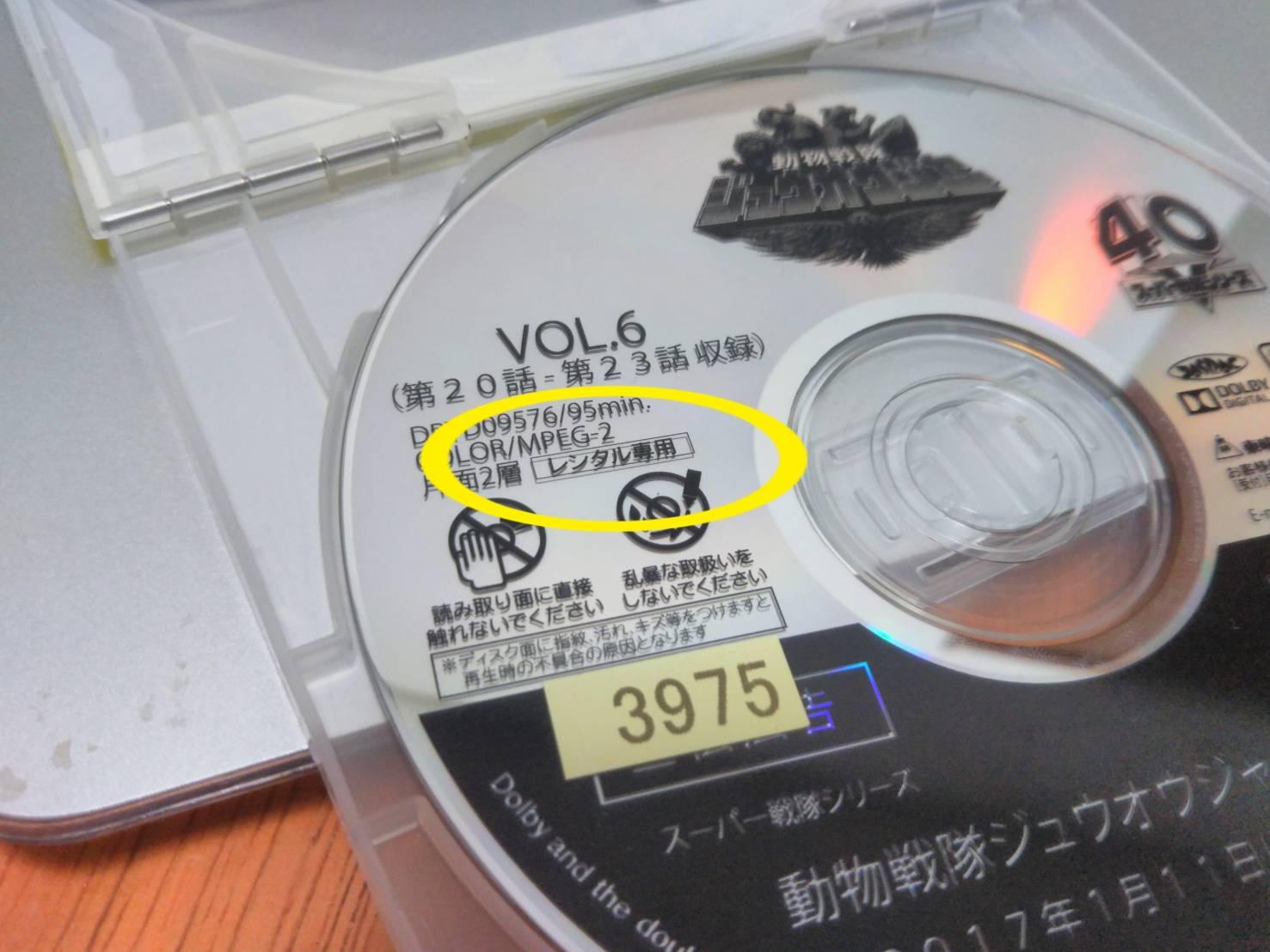 ツタヤのレンタルDVDを紛失したら、弁償代はいくら?