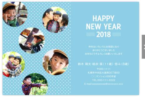 年賀家族2018の口コミ評判