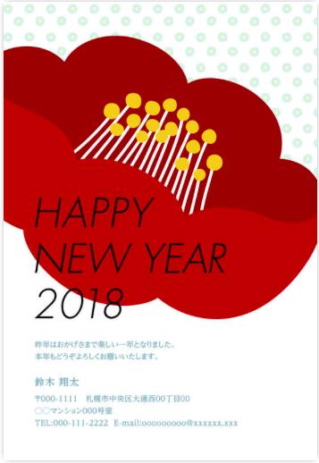 年賀家族2018
