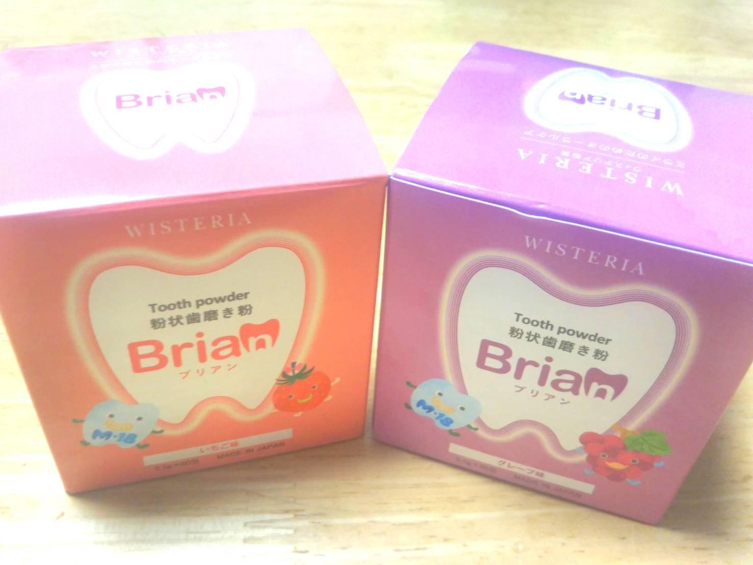 歯磨き粉ブリアンのぐレープ味口コミ