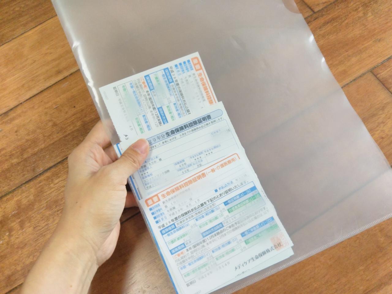 保険料控除証明書を紛失しない保管方法