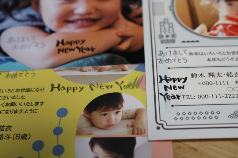 写真入り年賀状に手書きコメントする場合のペンについて