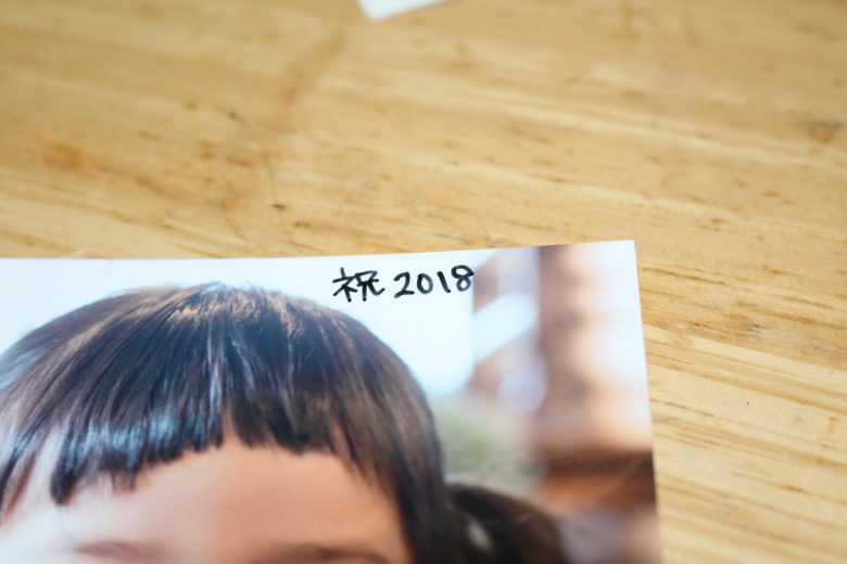 年賀状に油性ペンで手書きコメント