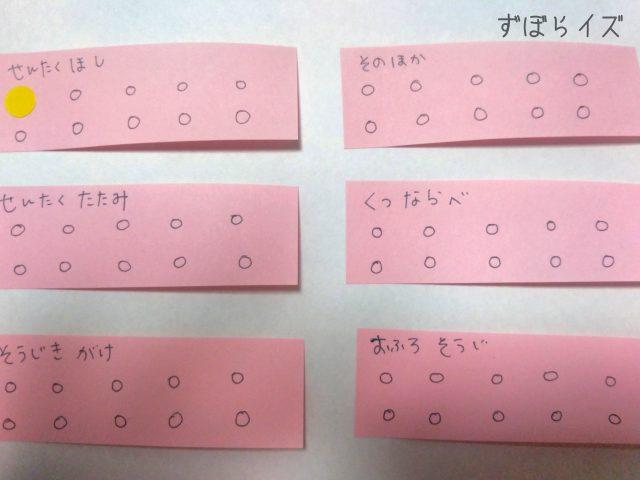 子供のお手伝いポイント表の作り方
