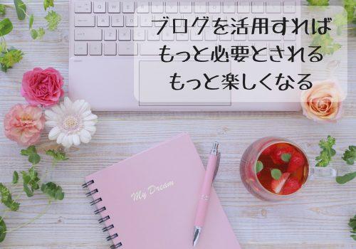 沖縄 主婦起業家向けのブログ相談