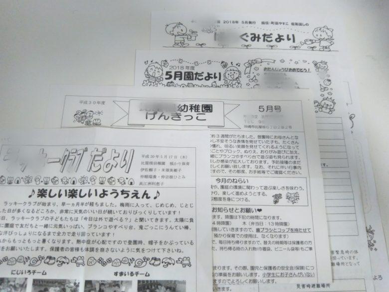 主婦の書類整理