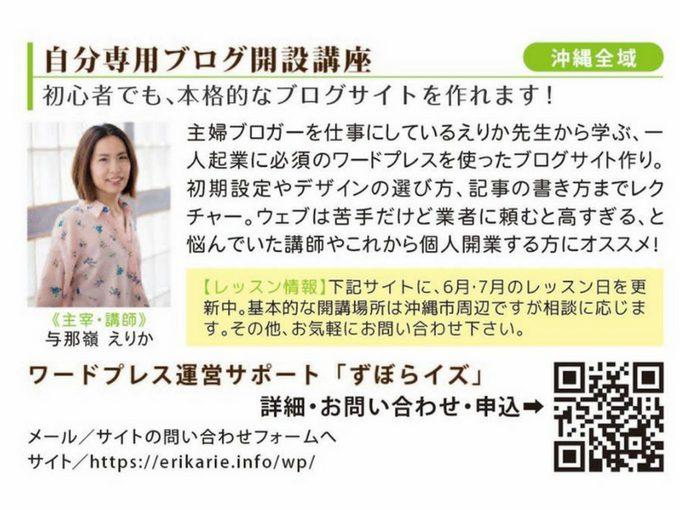 ワードプレス開設講座沖縄