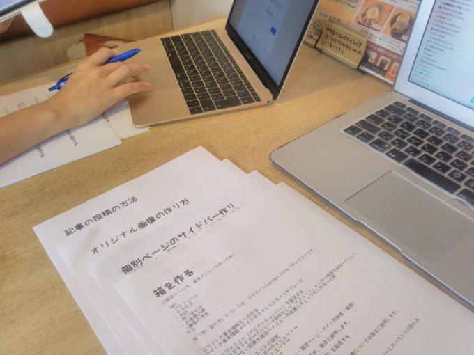 沖縄でワードプレス講座