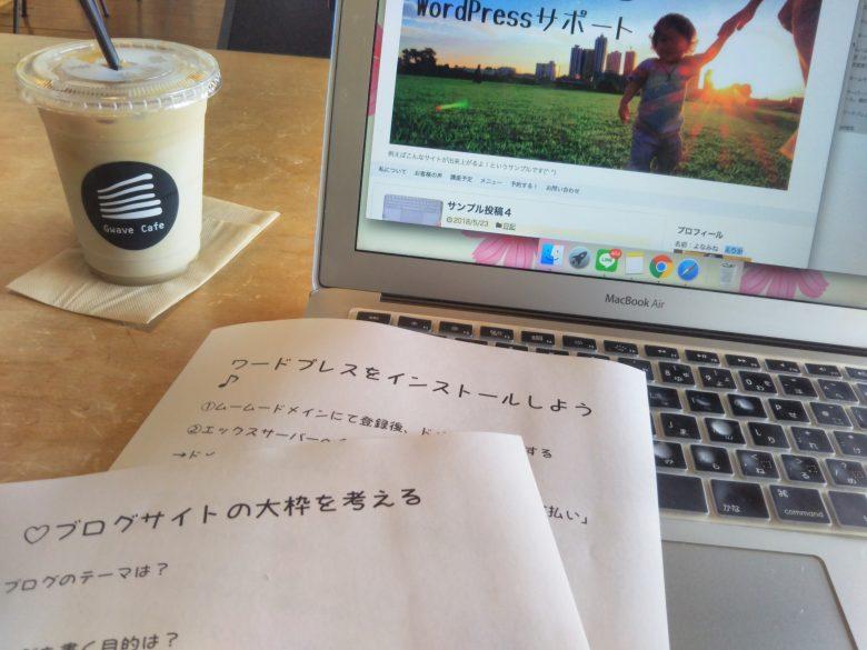 ワードプレスでホームページ制作!沖縄