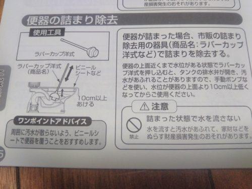 トイレつまりの治し方