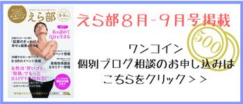 えら部8月-9月号掲載