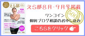 えら部8月-9月号掲載-3