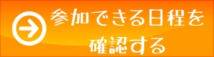 沖縄 ワードプレス講座