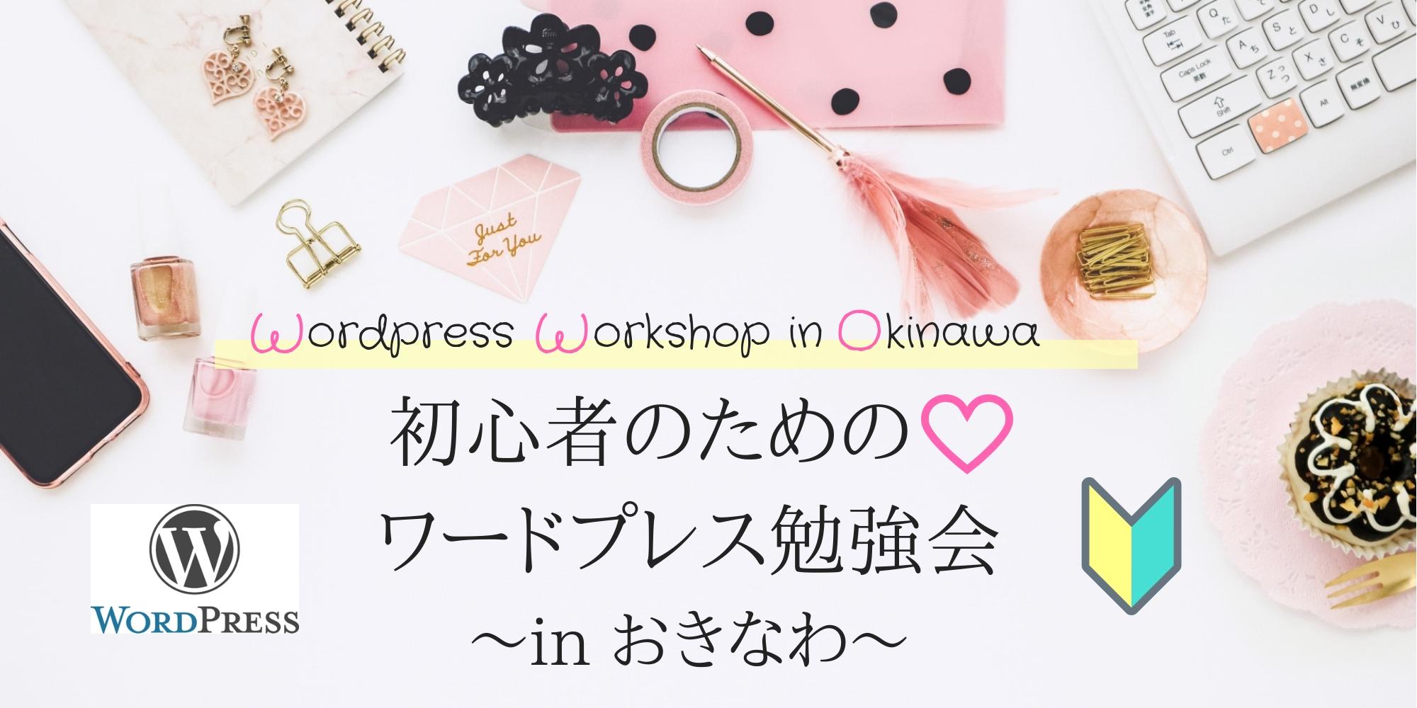 ワードプレス勉強会 沖縄