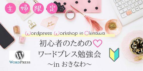 wordpress勉強会 沖縄