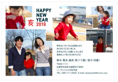 年賀家族2019
