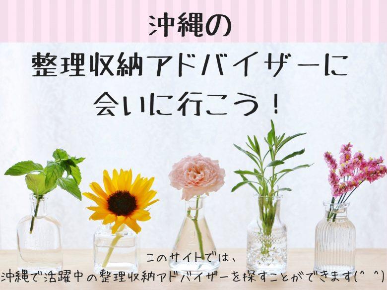 沖縄の整理収納アドバイザーまとめ(^ ^)個人レッスンや講座・セミナーを探そう!