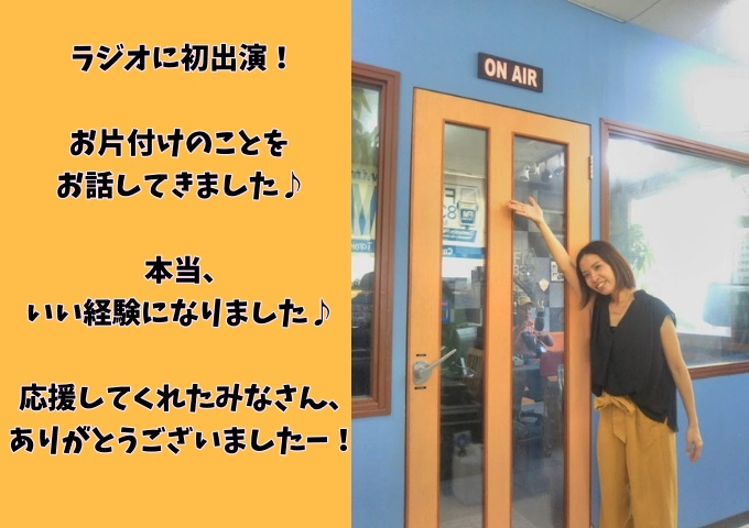 FMトヨミ