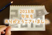 ずぼらイズ2018今年の漢字