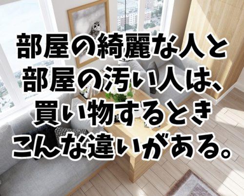 部屋が綺麗な人と汚い人の買い物の違い