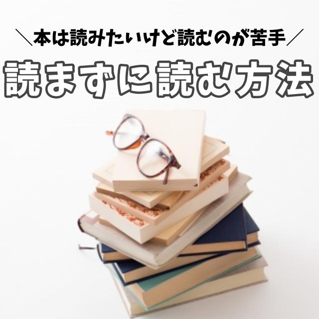 読みたいけど読めなかった本を、最近どんどん読めている理由