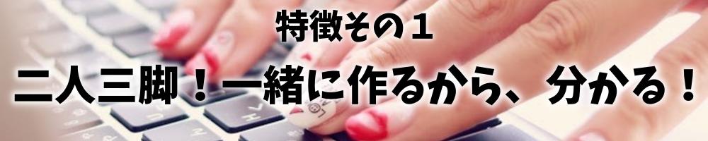 沖縄で初心者・女性専用のホームページ作成講座の特徴
