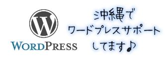 沖縄でワードプレス講座を開催中