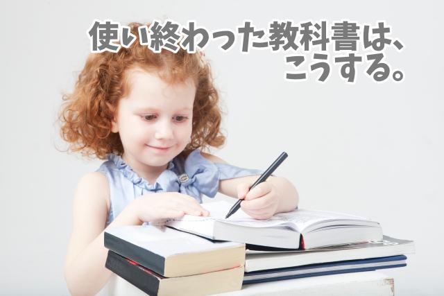 小学生の使い終わった教科書は処分していいの?迷ったときの考え方
