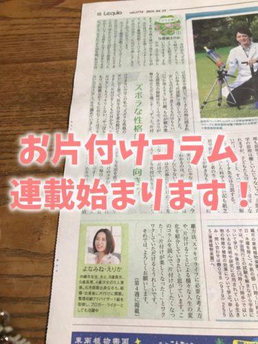 週刊レキオでお片付けコラム「ずぼら主婦のすっきりライフ」の掲載が始まりました♪