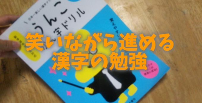 集中力のない小学1年生にオススメはうんこ漢字ドリル!笑いながら進める勉強♪