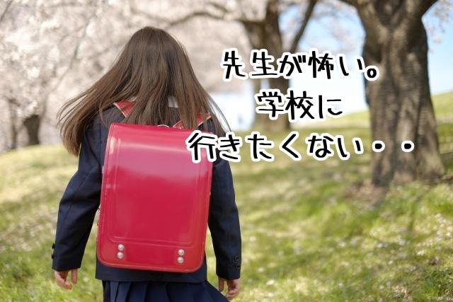 先生が怖くて学校に行きたくない