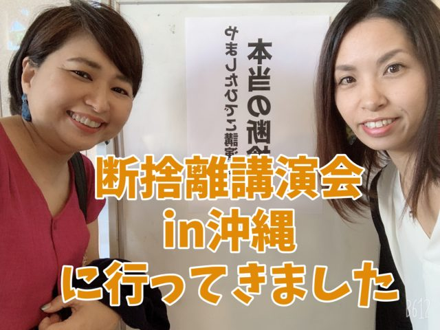 断捨離講演会 沖縄