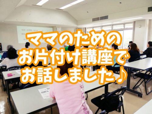 読谷村主催の子育て応援「お片付け講座」にて講師をさせていただきました!