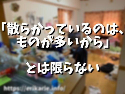 物が少ないけど散らかるのは?沖縄の整理収納アドバイザー活動報告