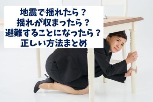 地震が起こったらまずこれをしろ2019!【池上彰の日本の防災】揺れたその時するべきこと3つ