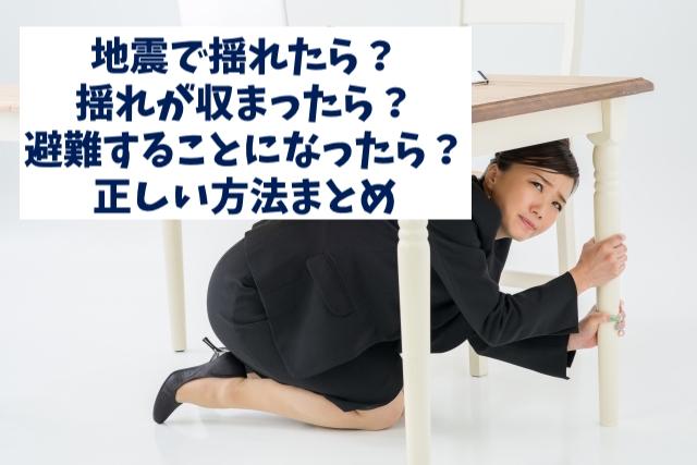池上彰の日本の防災・地震が起きた時の対象法まとめ