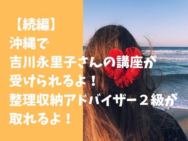 沖縄で吉川永里子さんの整理収納アドバイザー講座が受けられるかも2019年情報!の続編